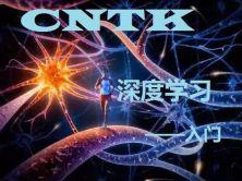 CNTK深度学习系列视频课程——入门篇