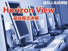 Horizon View基础概念基础环境讲解视频课程