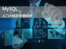 数据库及MySQL入门介绍及安装初步-老男孩运维DBA实战第一部