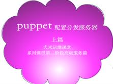 大米哥-Puppet(上篇)-系列视频课程-第二阶段高级服务篇-2018运维架构师