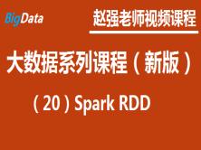 赵强老师:大数据系列视频课程(新版)(20)Spark RDD