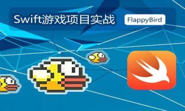 【李宁】Swift游戏项目实战视频教程:FlappyBird