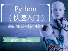 Python快速入门视频课程