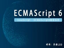JavaScript - ES6系列视频教程