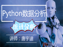 Python数据分析(统计分析)视频课程