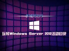 玩转Windows Server 2012活动目录(四):多域间访问