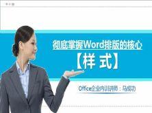 徹底掌握Word排版的核心:樣式 視頻教程