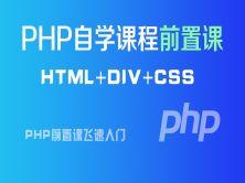 PHP自学课程前置系列基础系列视频课程