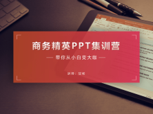 【甘彬】商务精英PPT集训营视频课程