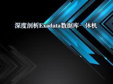 深度剖析Exadata数据库一体机视频课程