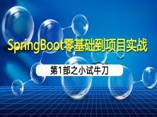 SpringBoot零基础到项目实战【MySQL/MongoDB/Redis/SpringData】
