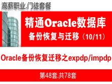 Oracle備份恢復遷移之expdp/impdp_Oracle備份恢復與數據遷移教程10