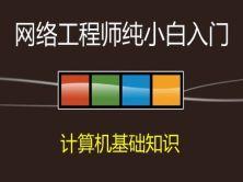 网络工程师纯小白入门系列视频课程01【计算机基础知识】