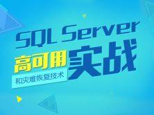 SQL Server高可用和災難恢復技術實戰視頻課程