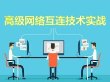 高级网络互连技术实战视频课程(CCNP-HCNP)