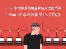 2.19根文件系统构建实验及过程详解-U-Boot和系统移植第19部分