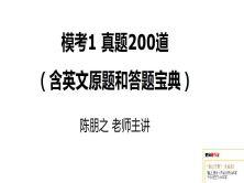 PMP®认证真题讲解一套(200道题附英文原题)