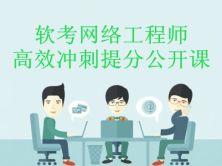 软考网络工程师考前30天高效冲刺提分公开课 同步视频课程