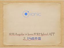 应用Ionic构建企业级Hybrid APP 基础视频教程 之JS组件篇