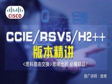 [原厂讲师 樊琦]思科CCIE RSv5 H2++视频讲解及全套解法[思琦出品,必属精品]