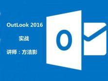 OutLook 2016 實戰視頻課程(使用範圍+方法)
