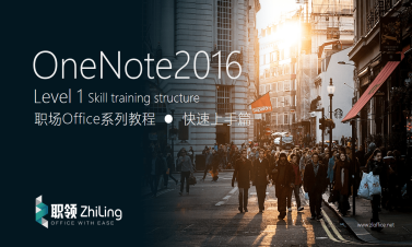 Onenote2016筆記軟件使用視頻課程