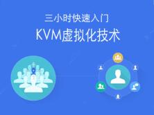 三小时快速入门KVM虚拟化技术视频课程