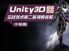 Unity3D 實戰技術第二版視頻教程(中級篇)