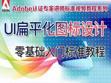 【吴刚大讲堂】UI扁平化图标设计零基础入门标准教程