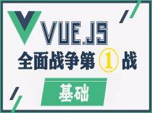 Vue.js全面战争第一战:vue基础视频教程