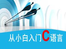 從小白入門C語言—通俗易懂的C語言視頻教程
