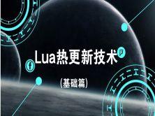 Lua熱更新技術(基礎篇)