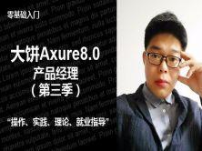 大饼Axure8.0产品经理(第三季)视频课程