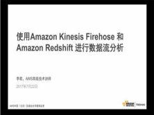 使用Amazon Kinesis Firehose和Amazon Redshift进行数据流分析