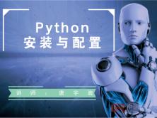 Python安裝與常用庫配置視頻課程