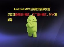 Android 用MVC和设计模式编写可扩展应用开发框架