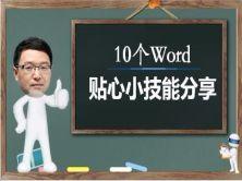 10个Word贴心小技能分享视频课程