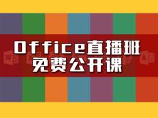 【曾贤志】office直播班免费公开课视频课程