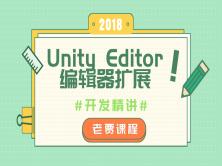 Unity Editor編輯器擴展開發精講