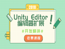 Unity Editor编辑器扩展开发精讲