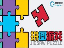 JavaScript原生拼图游戏视频课程