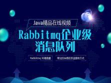 Rabbitmq企业级消息队列视频课程