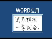 用WORD轻松制作试卷模板