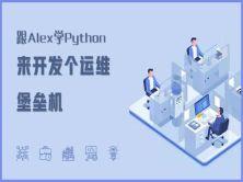 跟Alex学python-那就来开发个运维堡垒机实战视频课程