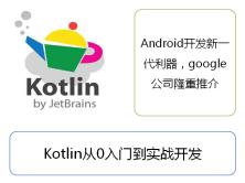 kotlin从入门到实战视频教程