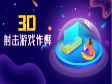 3D射擊游戲作弊視頻課程