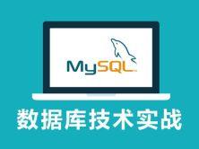 MySQL+PHP数据库技术实战视频课程