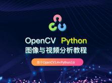 OpenCV Python圖像與視頻分析教程