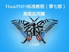 ThinkPHP5标准教程(第七部:高级应用篇【上】)(七日成蝶)