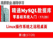 Linux操作系统之远程桌面_MySQL数据库学习入门必备培训视频课程17